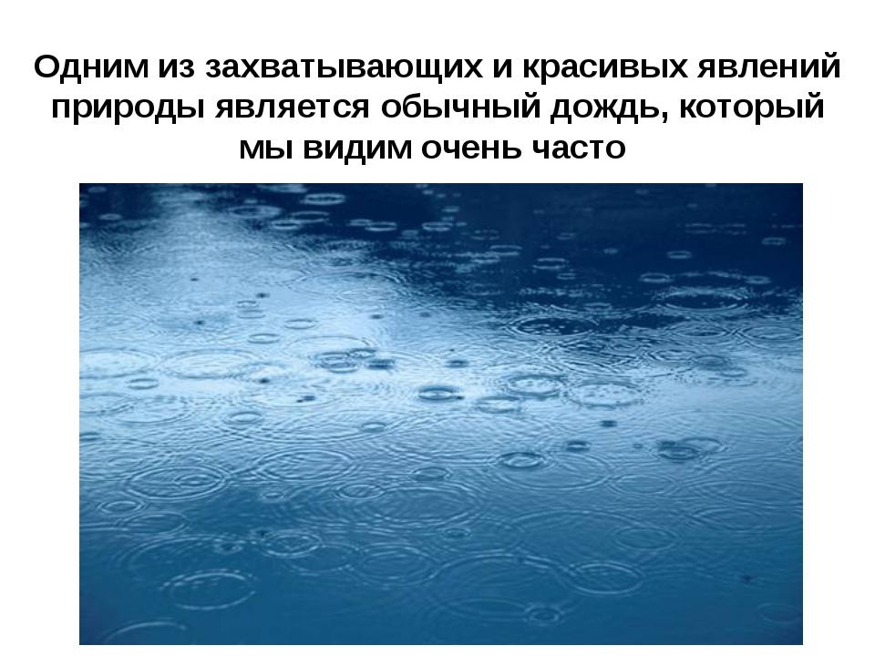 Одним из захватывающих и красивых явлений природы является обычный дождь, кот...
