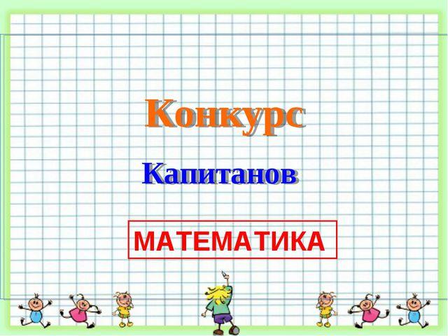 Конкурс Капитанов МАТЕМАТИКА