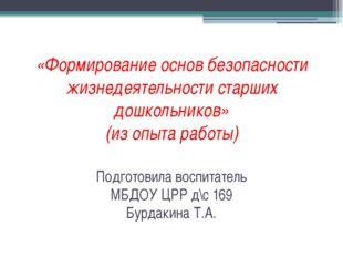 «Формирование основ безопасности жизнедеятельности старших дошкольников» (из