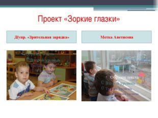 Проект «Зоркие глазки» Д/упр. «Зрительная зарядка» Метка Аветисова