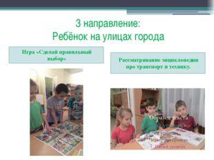 3 направление: Ребёнок на улицах города Игра «Сделай правильный выбор» Рассма