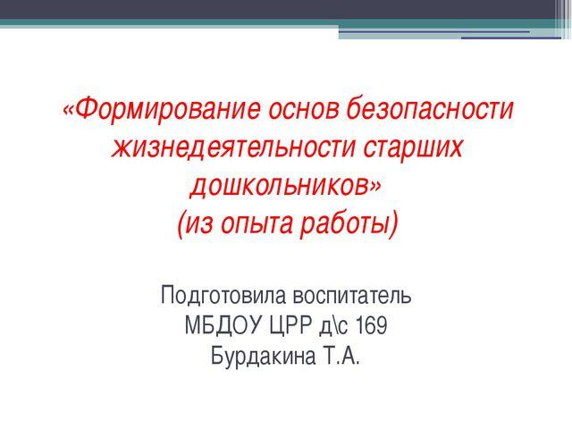 «Формирование основ безопасности жизнедеятельности старших дошкольников» (из...