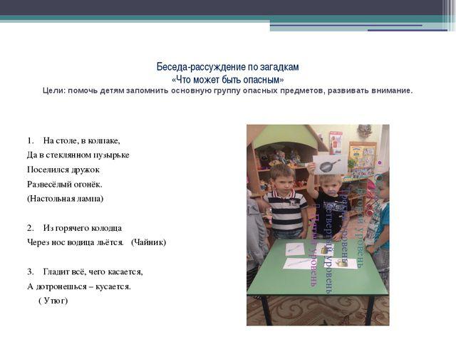 Беседа-рассуждение по загадкам «Что может быть опасным» Цели:помочь детям за...