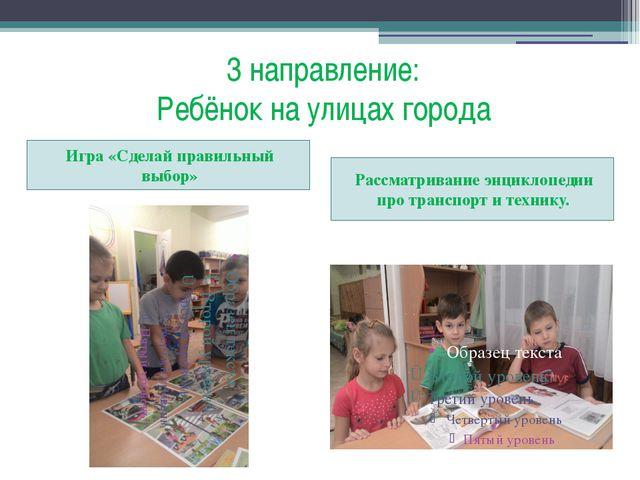 3 направление: Ребёнок на улицах города Игра «Сделай правильный выбор» Рассма...