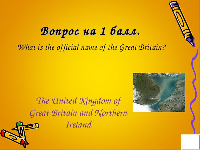Вопрос на 1 балл. What is the official name of the Great Britain? The United...