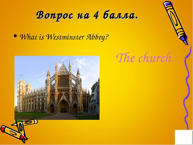 Вопрос на 4 балла. What is Westminster Abbey? The church