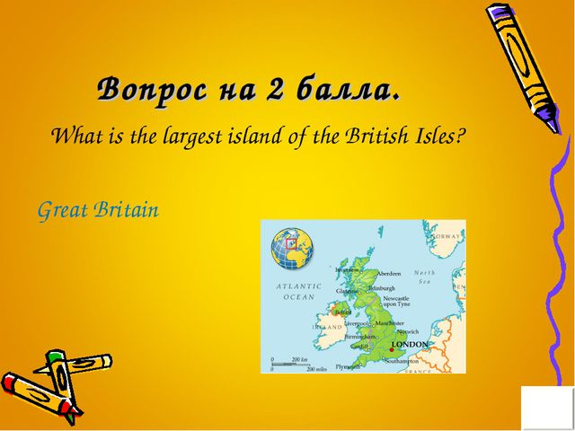 Вопрос на 2 балла. What is the largest island of the British Isles? Great Bri...