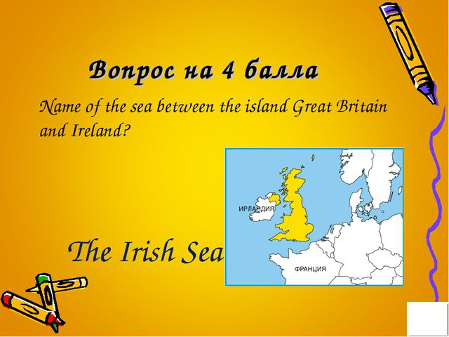 Вопрос на 4 балла Name of the sea between the island Great Britain and Irelan...