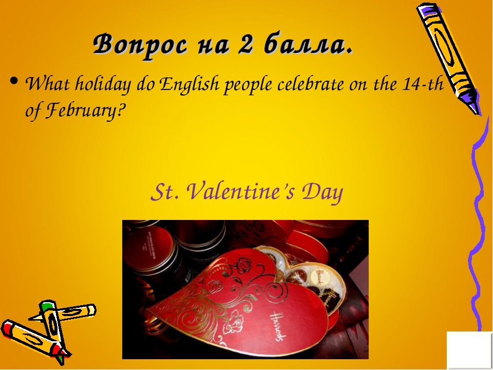 Вопрос на 2 балла. What holiday do English people celebrate on the 14-th of F...