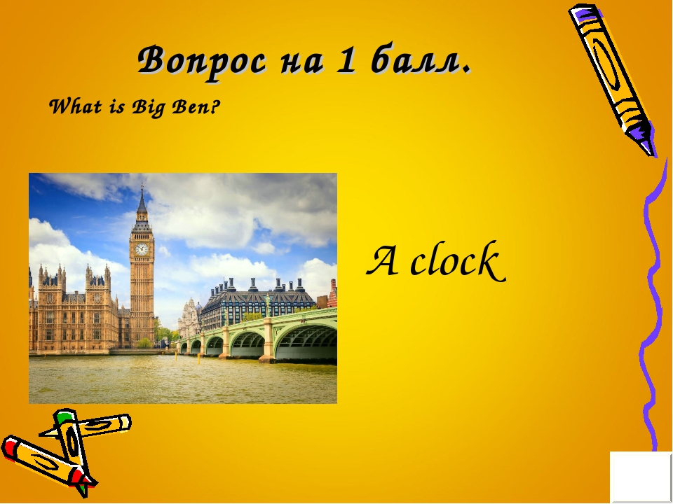 Вопрос на 1 балл. What is Big Ben? A clock