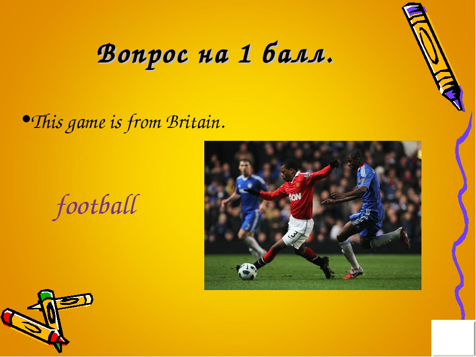 Вопрос на 1 балл. This game is from Britain. football