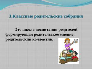 3.Классные родительские собрания Это школа воспитания родителей, формирующа