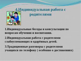 4.Индивидуальная работа с родителями 1.Индивидуальные беседы и консультации п