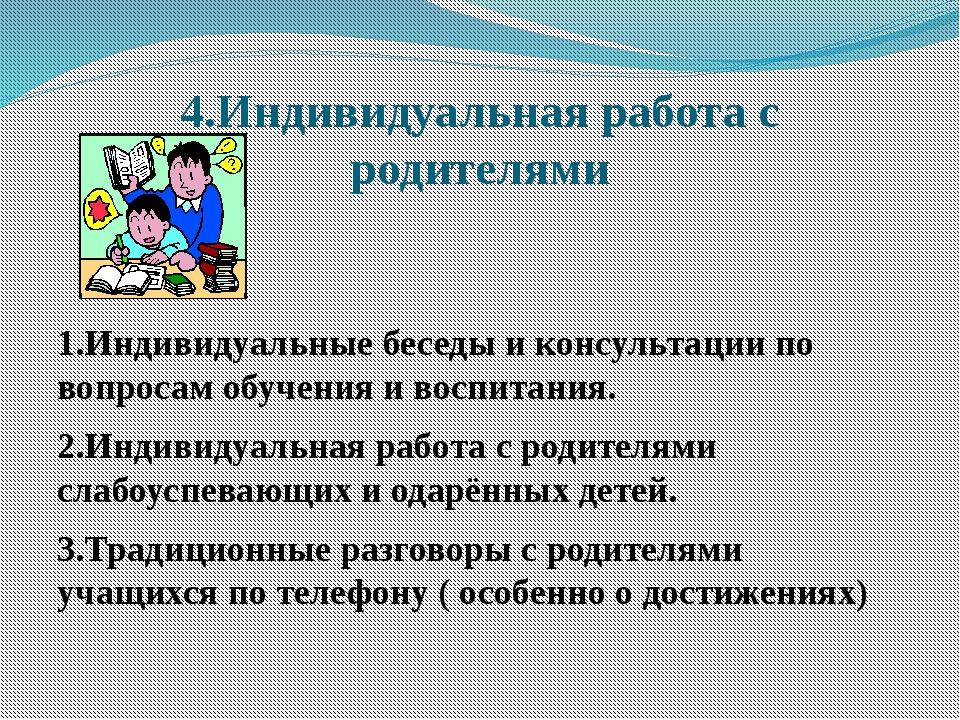 4.Индивидуальная работа с родителями 1.Индивидуальные беседы и консультации п...