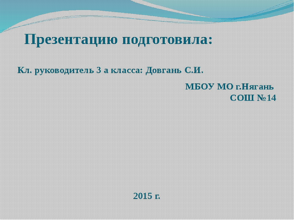 Презентацию подготовила: Кл. руководитель 3 а класса: Довгань С.И. МБОУ МО г....