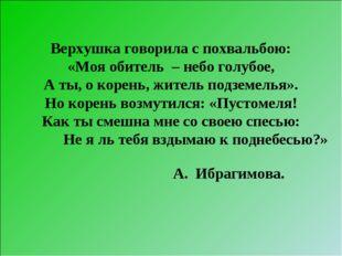 Верхушка говорила с похвальбою: «Моя обитель – небо голубое, А ты, о корень,