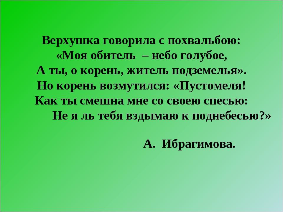 Верхушка говорила с похвальбою: «Моя обитель – небо голубое, А ты, о корень,...