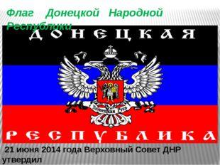 21 июня 2014 года Верховный Совет ДНР утвердил данный флаг как официальный Ф