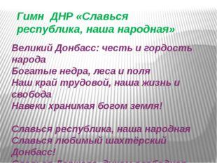 Великий Донбасс: честь и гордость народа Богатые недра, леса и поля Наш край