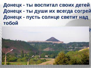 Донецк - ты воспитал своих детей Донецк - ты души их всегда согрей Донецк - п