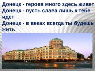 Донецк - героев много здесь живет Донецк - пусть слава лишь к тебе идет Донец