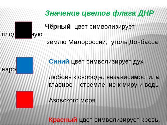 Значение цветов флага ДНР  Чёрный цвет символизирует плодородную землю...