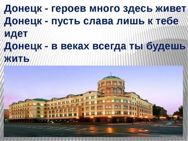Донецк - героев много здесь живет Донецк - пусть слава лишь к тебе идет Донец...