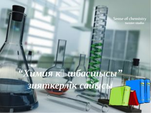 """""""Химия көшбасшысы"""" зияткерлік сайысы"""