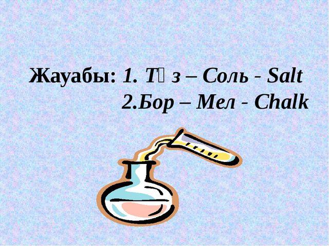 Жауабы: 1. сутегі-водород-гидрагениум 2.қорғасын-свинец-плюмбум