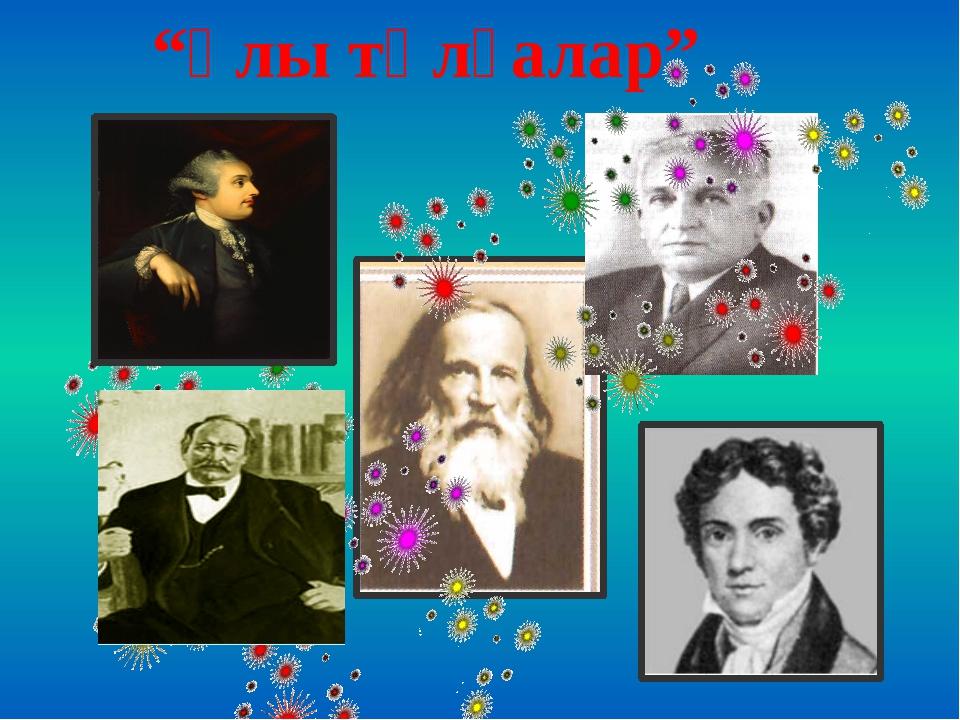 Электрохимиялық теория ашқан Химиялық элементтер арасындағы байланысты олард...