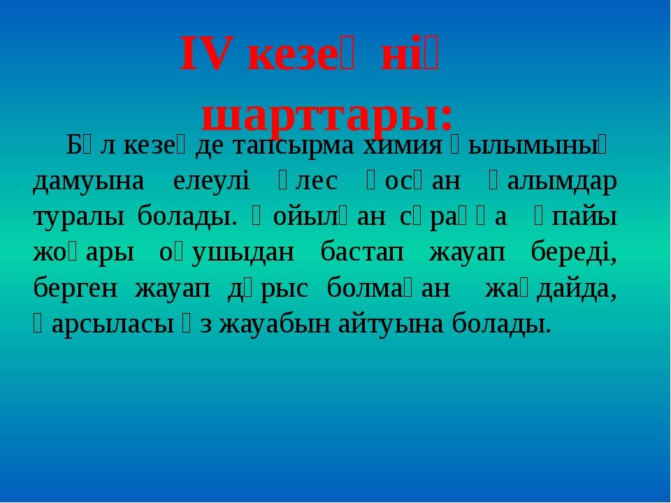 ЙЁНС-ЯКОБ БЕРЦЕЛИУС (1779 – 1848 ж.ж.)