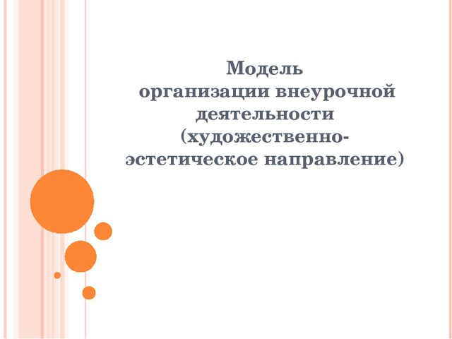 Модель  организации внеурочной деятельности (художественно-эстетическое напра...