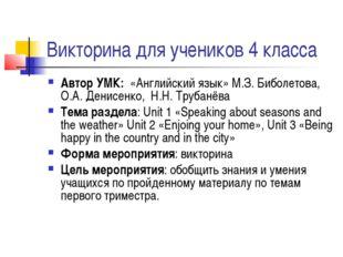 Викторина для учеников 4 класса Автор УМК: «Английский язык» М.З. Биболетова,