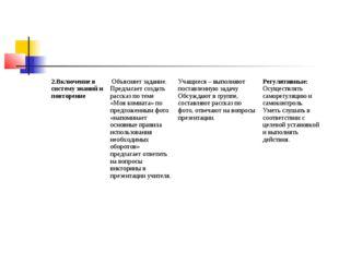 2.Включение в систему знаний и повторение Объясняет задание. Предлагает соз