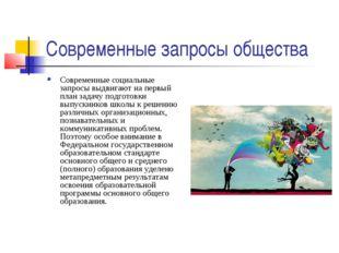Современные запросы общества Современные социальные запросы выдвигают на перв