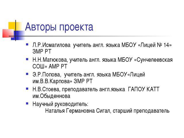 Авторы проекта Л.Р.Исмагилова учитель англ. языка МБОУ «Лицей № 14» ЗМР РТ Н....