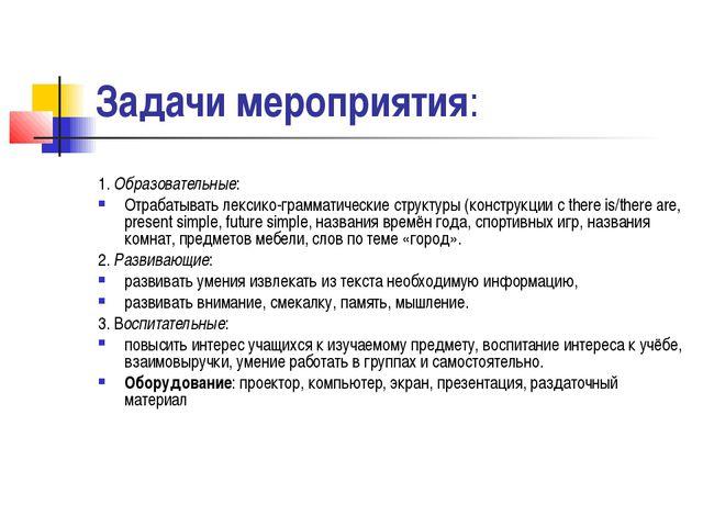 Задачи мероприятия: 1. Образовательные: Отрабатывать лексико-грамматические с...