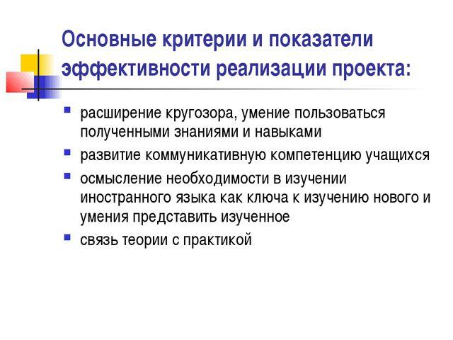 Основные критерии и показатели эффективности реализации проекта: расширение к...