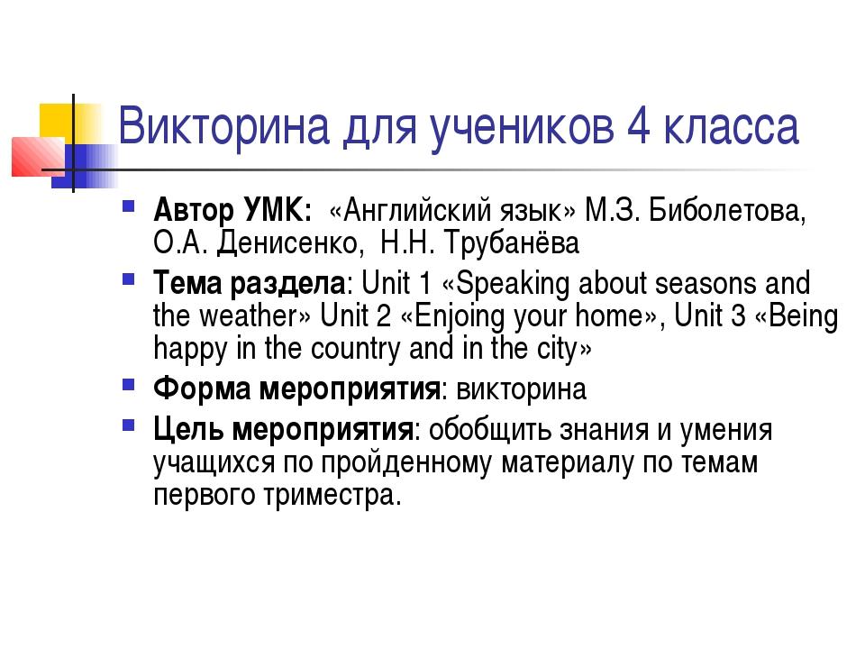 Викторина для учеников 4 класса Автор УМК: «Английский язык» М.З. Биболетова,...