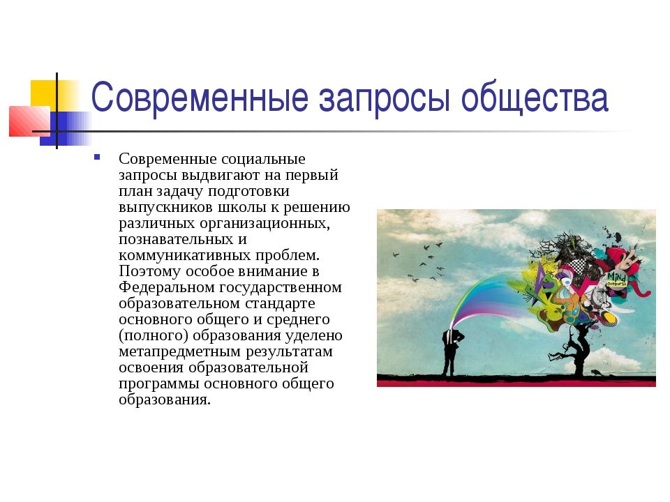 Современные запросы общества Современные социальные запросы выдвигают на перв...