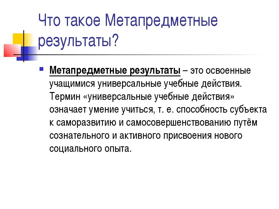 Что такое Метапредметные результаты? Метапредметные результаты – это освоенны...