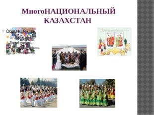 МногоНАЦИОНАЛЬНЫЙ КАЗАХСТАН