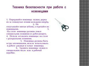 Техника безопасности при работе с ножницами 1. Передавайте ножницы нужно, дер
