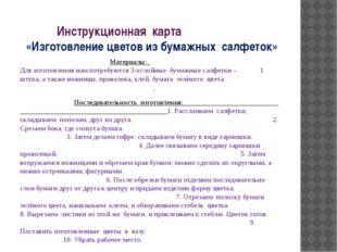 Инструкционная карта «Изготовление цветов из бумажных салфеток» Материалы: Дл