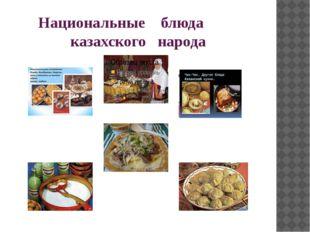 Национальные блюда казахского народа
