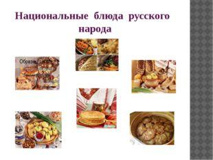 Национальные блюда русского народа