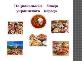 Национальные блюда украинского народа