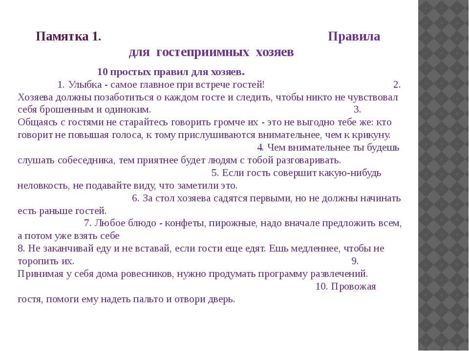 Памятка 1. Правила для гостеприимных хозяев 10 простых правил для хозяев. 1....