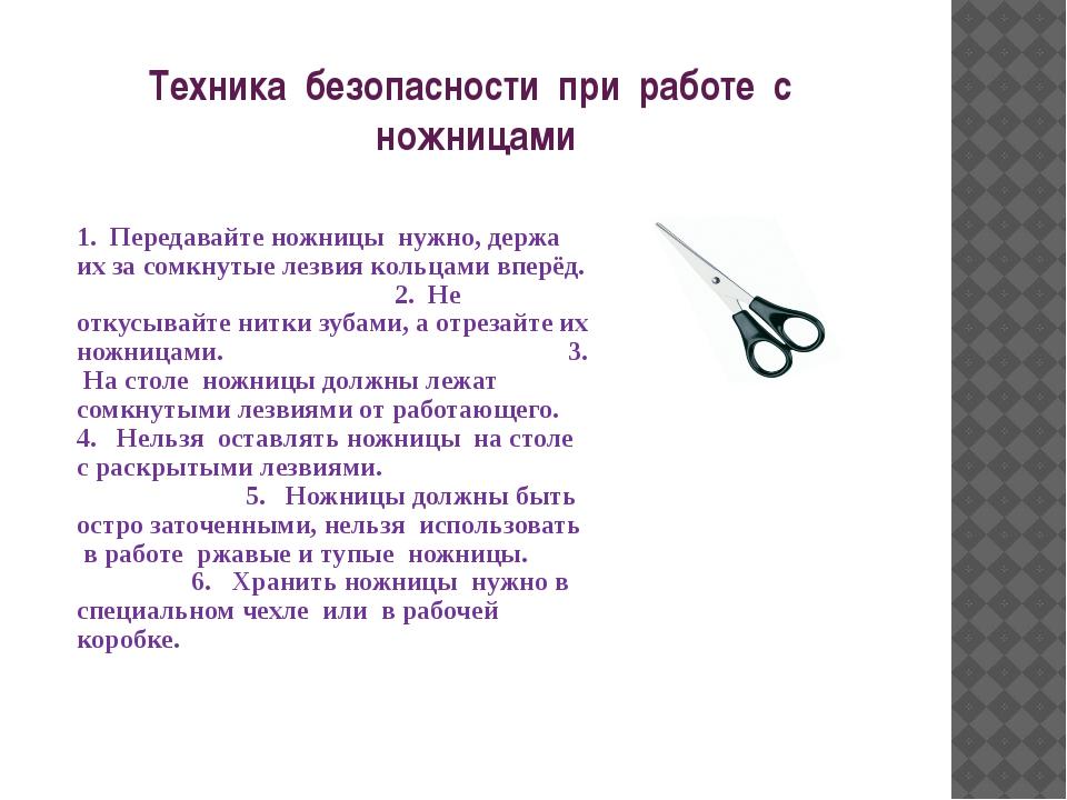 Техника безопасности при работе с ножницами 1. Передавайте ножницы нужно, дер...