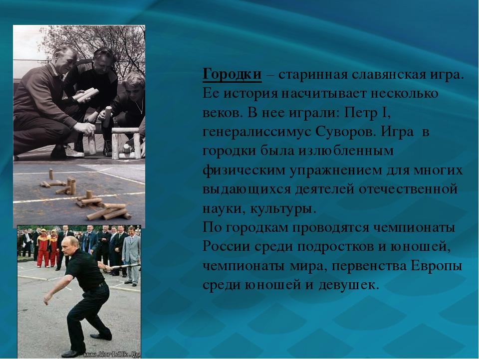 Городки – старинная славянская игра. Ее история насчитывает несколько веков....